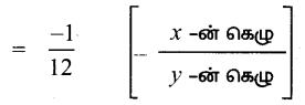 Samacheer Kalvi 12th Maths Guide Chapter 7 வகை நுண்கணிதத்தின் பயன்பாடுகள் Ex 7.2 12