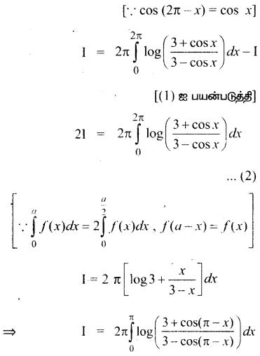 Samacheer Kalvi 12th Maths Guide Chapter 9 தொகை நுண்கணிதத்தின் பயன்பாடுகள் Ex 9.3 19