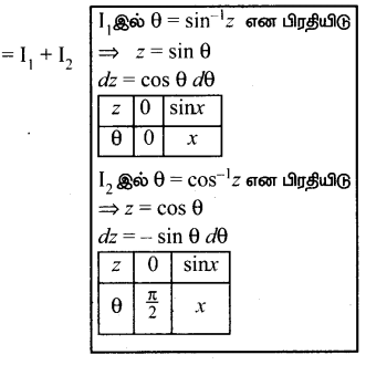 Samacheer Kalvi 12th Maths Guide Chapter 9 தொகை நுண்கணிதத்தின் பயன்பாடுகள் Ex 9.3 25