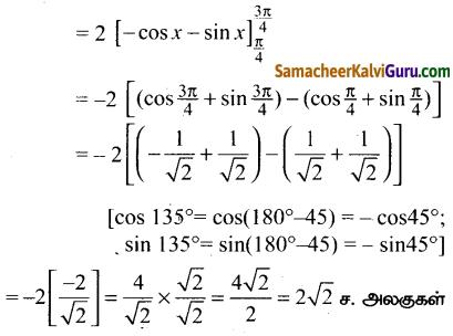 Samacheer Kalvi 12th Maths Guide Chapter 9 தொகை நுண்கணிதத்தின் பயன்பாடுகள் Ex 9.8 13