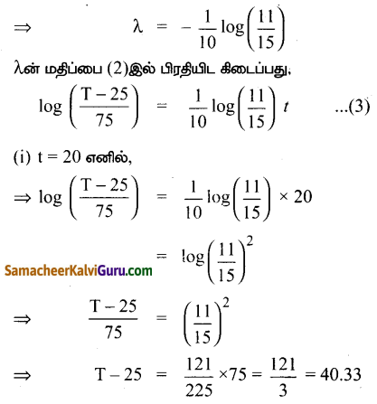 Samacheer Kalvi 12th Maths Guide Chapter Chapter 10 சாதாரண வகைக்கெழுச் சமன்பாடுகள் Ex 10.8 7