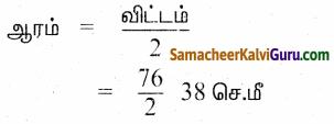 Samacheer Kalvi 4th Maths Guide Term 1 Chapter 1 வடிவியல் Ex 1.1c 27