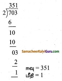 Samacheer Kalvi 4th Maths Guide Term 3 Chapter 2 எண்கள் Ex 2.1 6