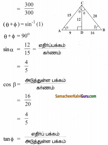 Samacheer Kalvi 9th Maths Guide Chapter 6 முக்கோணவியல் Ex 6.1 15