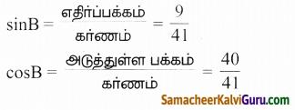 Samacheer Kalvi 9th Maths Guide Chapter 6 முக்கோணவியல் Ex 6.1 2