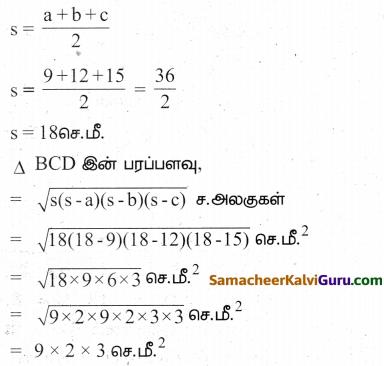 Samacheer Kalvi 9th Maths Guide Chapter 7 அளவியல் Ex 7.1 5