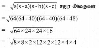 Samacheer Kalvi 9th Maths Guide Chapter 7 அளவியல் Ex 7.1 8