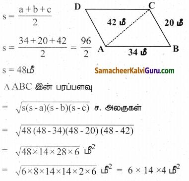 Samacheer Kalvi 9th Maths Guide Chapter 7 அளவியல் Ex 7.1 9