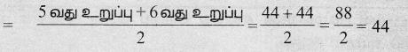 Samacheer Kalvi 9th Maths Guide Chapter 8 புள்ளியியல் Ex 8.2 1