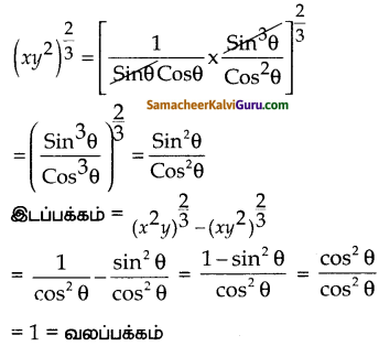 Samacheer Kalvi 10th Maths Guide Chapter 6 முக்கோணவியல் Ex 6.1 12