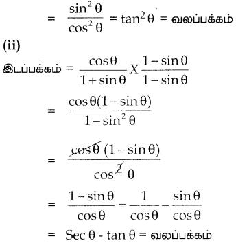 Samacheer Kalvi 10th Maths Guide Chapter 6 முக்கோணவியல் Ex 6.1 3
