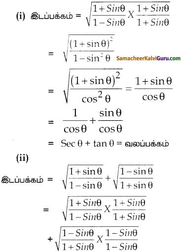Samacheer Kalvi 10th Maths Guide Chapter 6 முக்கோணவியல் Ex 6.1 4
