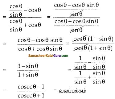 Samacheer Kalvi 10th Maths Guide Chapter 6 முக்கோணவியல் Ex 6.1 7