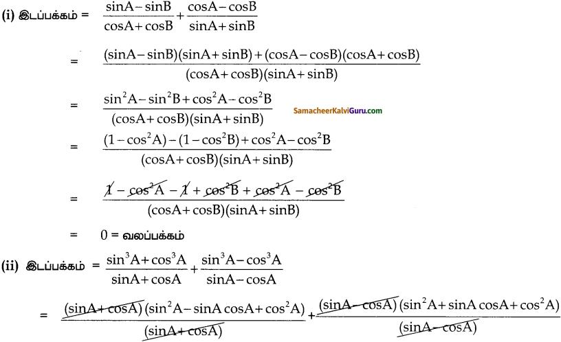 Samacheer Kalvi 10th Maths Guide Chapter 6 முக்கோணவியல் Ex 6.1 8