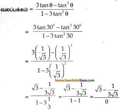 Samacheer Kalvi 10th Maths Guide Chapter 6 முக்கோணவியல் Ex 6.1 9