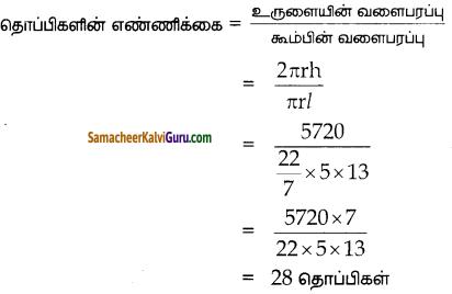 Samacheer Kalvi 10th Maths Guide Chapter 7 அளவியல் Ex 7.1 5