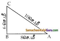 Samacheer Kalvi 10th Maths Guide Chapter 7 அளவியல் Ex 7.2 6
