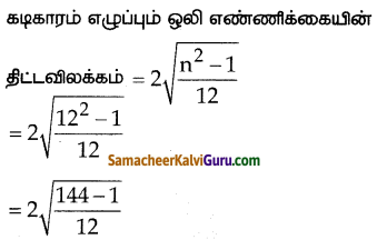 Samacheer Kalvi 10th Maths Guide Chapter 8 புள்ளியியலும் நிகழ்தகவும் Ex 8 (13)