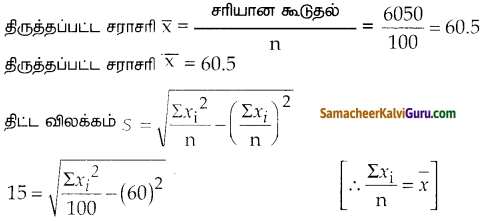 Samacheer Kalvi 10th Maths Guide Chapter 8 புள்ளியியலும் நிகழ்தகவும் Ex 8 (6)