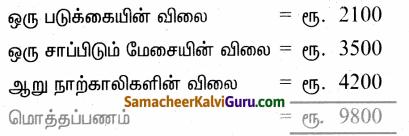 Samacheer Kalvi 4th Maths Guide Term 1 Chapter 2 எண்கள் Ex 2.3 40