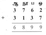 Samacheer Kalvi 4th Maths Guide Term 1 Chapter 2 எண்கள் Ex 2.3 8