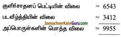 Samacheer Kalvi 4th Maths Guide Term 1 Chapter 2 எண்கள் Ex 2.3a 46