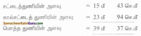 Samacheer Kalvi 4th Maths Guide Term 1 Chapter 4 அளைவகள் Ex 4.4 10
