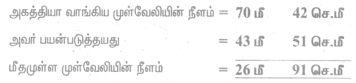 Samacheer Kalvi 4th Maths Guide Term 1 Chapter 4 அளைவகள் Ex 4.4 12