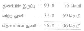 Samacheer Kalvi 4th Maths Guide Term 1 Chapter 4 அளைவகள் Ex 4.4 13