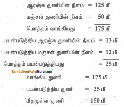 Samacheer Kalvi 4th Maths Guide Term 1 Chapter 4 அளைவகள் Ex 4.4 14