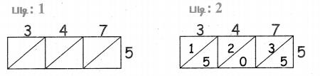 Samacheer Kalvi 4th Maths Guide Term 2 Chapter 2 எண்கள் Ex 2.1 2