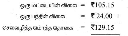 Samacheer Kalvi 4th Maths Guide Term 3 Chapter 5 பணம் Ex 5.2 17