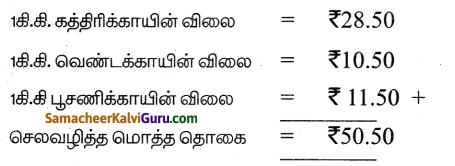 Samacheer Kalvi 4th Maths Guide Term 3 Chapter 5 பணம் Ex 5.2 18
