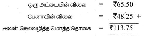 Samacheer Kalvi 4th Maths Guide Term 3 Chapter 5 பணம் Ex 5.2 19