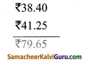 Samacheer Kalvi 4th Maths Guide Term 3 Chapter 5 பணம் Ex 5.2 2