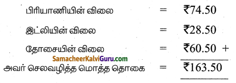 Samacheer Kalvi 4th Maths Guide Term 3 Chapter 5 பணம் Ex 5.2 20