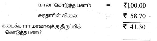 Samacheer Kalvi 4th Maths Guide Term 3 Chapter 5 பணம் Ex 5.3 12
