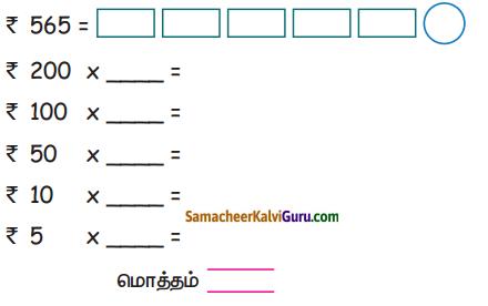 Samacheer Kalvi 4th Maths Guide Term 3 Chapter 5 பணம் InText Questions 2