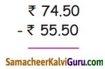 Samacheer Kalvi 4th Maths Guide Term 3 Chapter 5 பணம் InText Questions 25