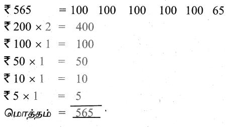 Samacheer Kalvi 4th Maths Guide Term 3 Chapter 5 பணம் InText Questions 3