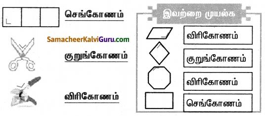 Samacheer Kalvi 5th Maths Guide Term 1 Chapter 1 வடிவியல் InText Questions 20