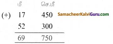 Samacheer Kalvi 5th Maths Guide Term 1 Chapter 4 அளவைகள் Ex 4 1
