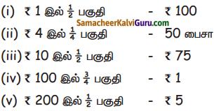 Samacheer Kalvi 5th Maths Guide Term 2 Chapter 5 இடைகருத்து Ex 5.4 1