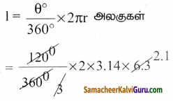 Samacheer Kalvi 8th Maths Guide Chapter 2 அளவைகள் Ex 2.1 1