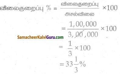 Samacheer Kalvi 8th Maths Guide Chapter 4 வாழ்வியல் கணிதம் Ex 4.1 1