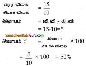 Samacheer Kalvi 8th Maths Guide Chapter 4 வாழ்வியல் கணிதம் Ex 4.2 1