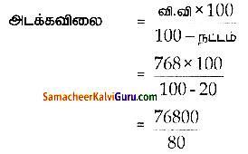 Samacheer Kalvi 8th Maths Guide Chapter 4 வாழ்வியல் கணிதம் Ex 4.2 2