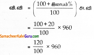 Samacheer Kalvi 8th Maths Guide Chapter 4 வாழ்வியல் கணிதம் Ex 4.2 3