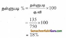 Samacheer Kalvi 8th Maths Guide Chapter 4 வாழ்வியல் கணிதம் Ex 4.2 4