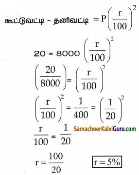 Samacheer Kalvi 8th Maths Guide Chapter 4 வாழ்வியல் கணிதம் Ex 4.3 9